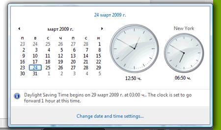 Скрийншот на системния календар в Windows Vista