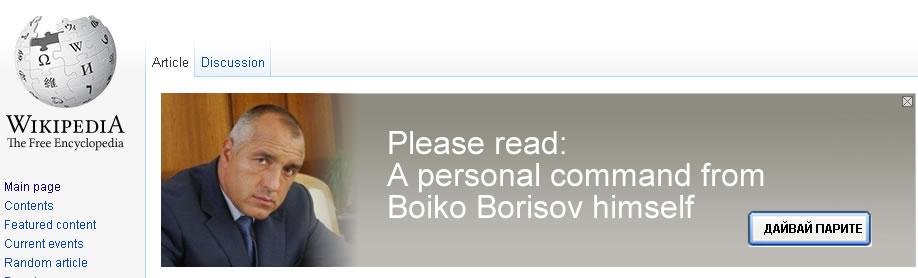 Бойко спасява wikipedia